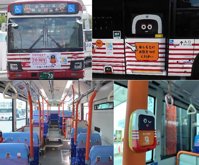 バス 広島