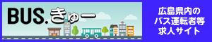 BUS.きゅー広島県内のバス運転者等求人サイト