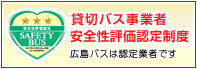 貸切バス事業者安全性認定評価制度 広島バスは認定業者です