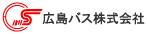 広島バス株式会社