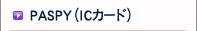 PASPY(ICカード)