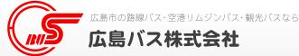 広島市の路線バス・空港リムジンバス・観光バスなら広島バス株式会社